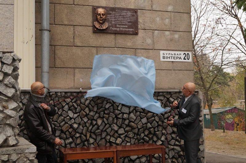 В запорожской академии открыли мемориальную доску известному медику (фото) - фото 1