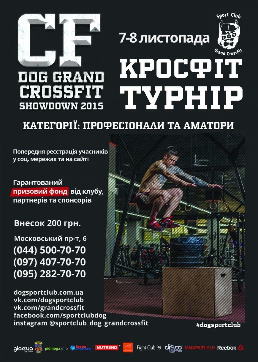 Афиша_Кроссфит+турнир+DOG+Grand+Crossfit+Showdown+2015