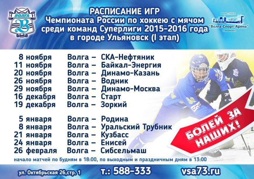 Афиша_ расписание Суперлига волга
