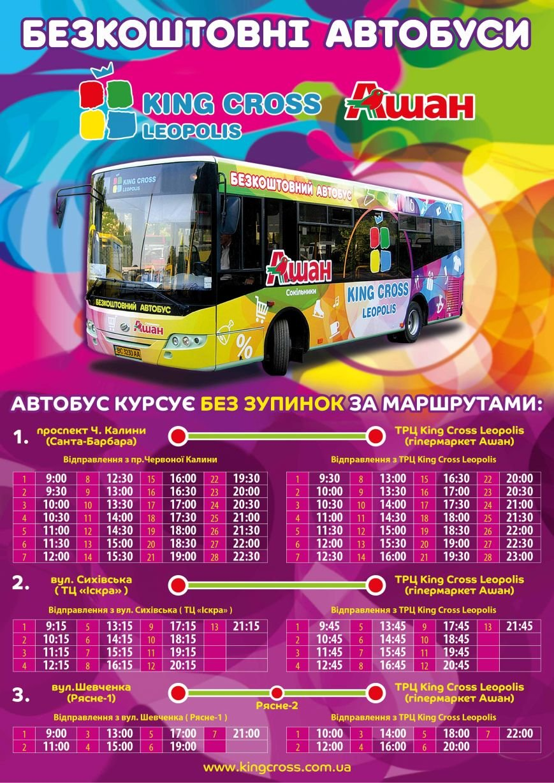 _____bezkoshtovnyi_avtobus_king_cross_leopolis_syhiv_riasne1