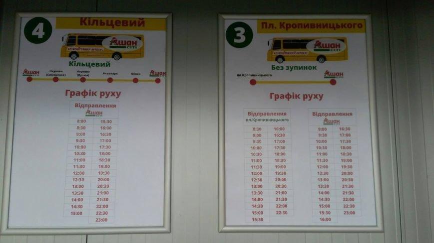 auchan-avtobus01