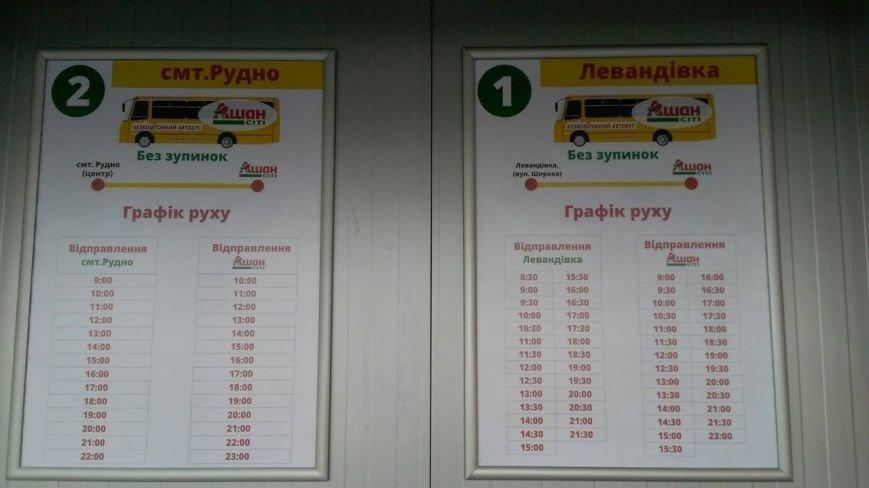 auchan-avtobus
