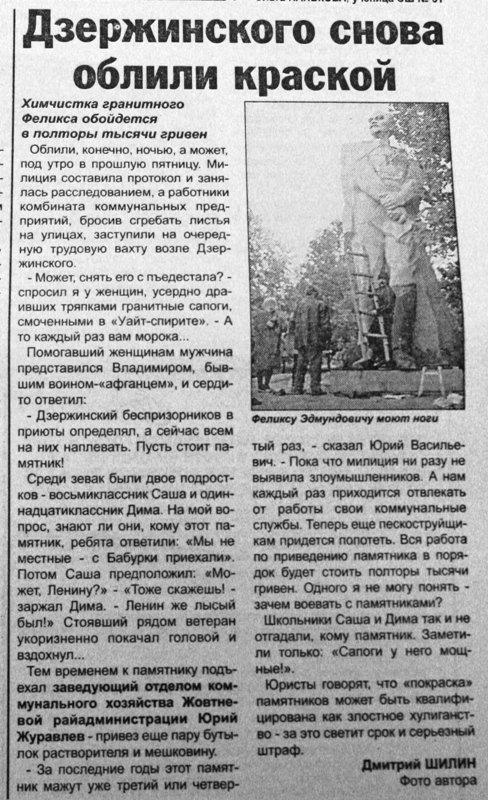 Пресса прошлых лет: «покушение» на Дзержинского, дефицит и факельные шествия (фото) - фото 2