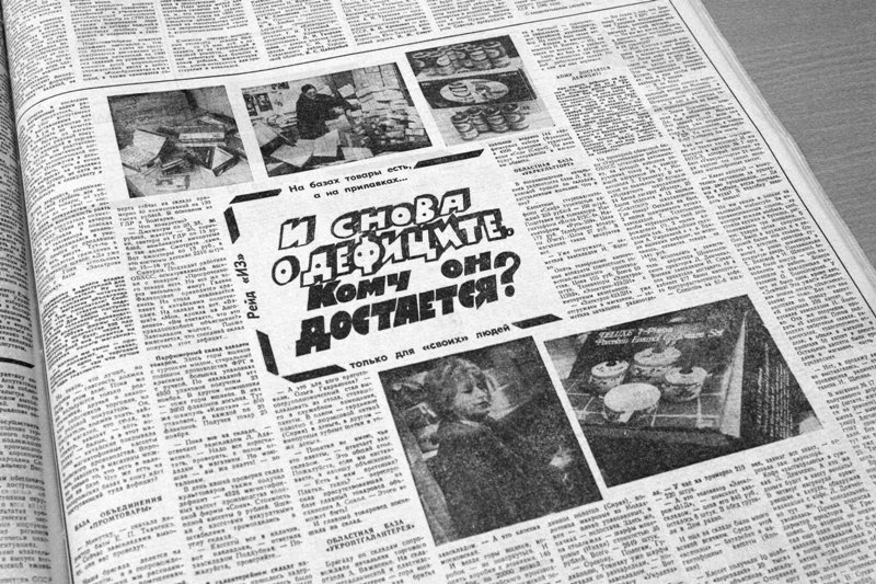 Пресса прошлых лет: «покушение» на Дзержинского, дефицит и факельные шествия (фото) - фото 7