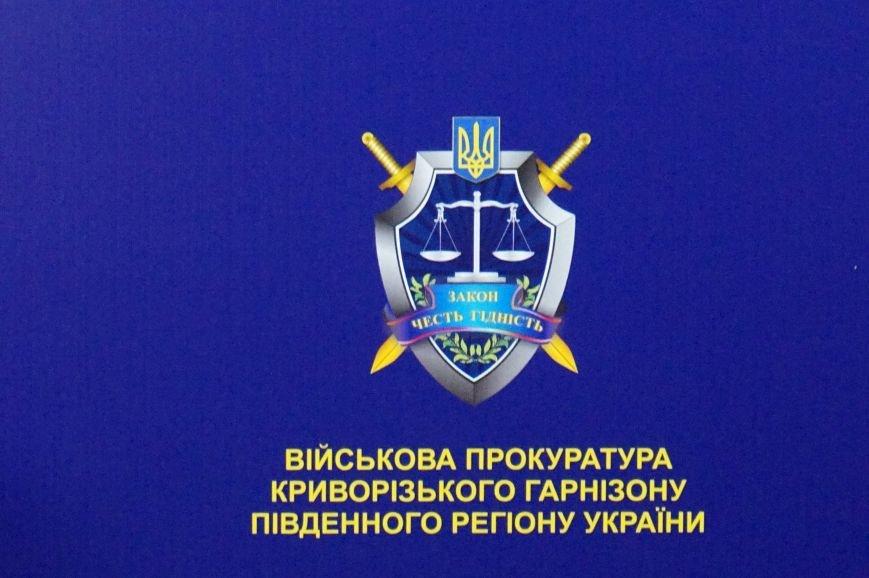 Криворожский «оборотень в погонах» за полторы тысячи прятал призывников от военкомов (ФОТО) (фото) - фото 1