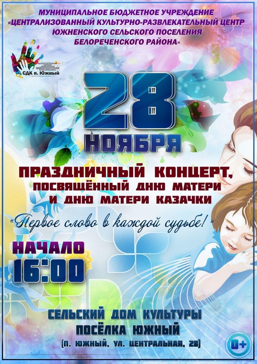28 ноября состоится праздничный концерт,посвященный дню матери (фото) - фото 1