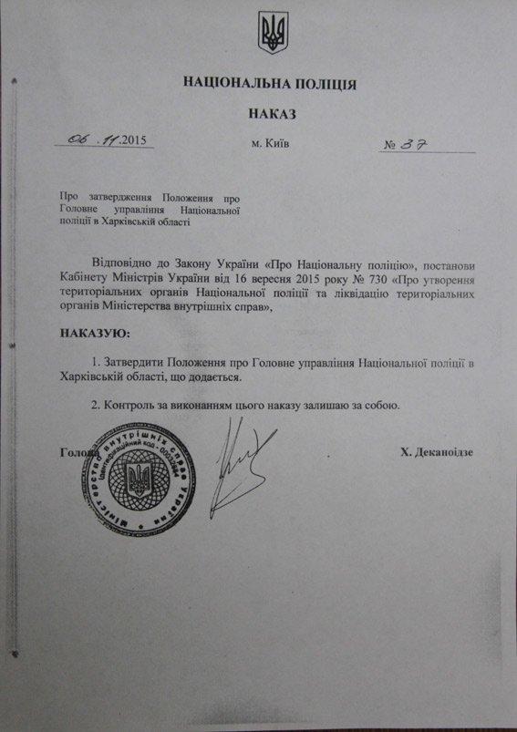 Харьковская милиция официально стала полицией (ФОТО) (фото) - фото 1