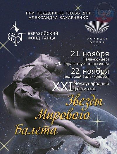 «Звезды мирового балета» возвращаются в Донецк (фото) - фото 1