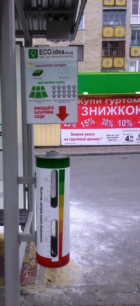 У Тернополі встановлено контейнер для збору батарейок. (фото) - фото 1