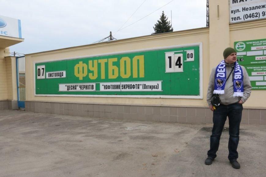 «Десна» опять проиграла в родном Чернигове, фото-2