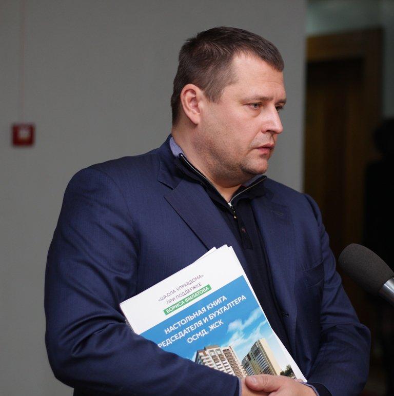 Борис Филатов принял участие в городском форуме, посвященном проблемам ОСМД и ЖСК (фото) - фото 1