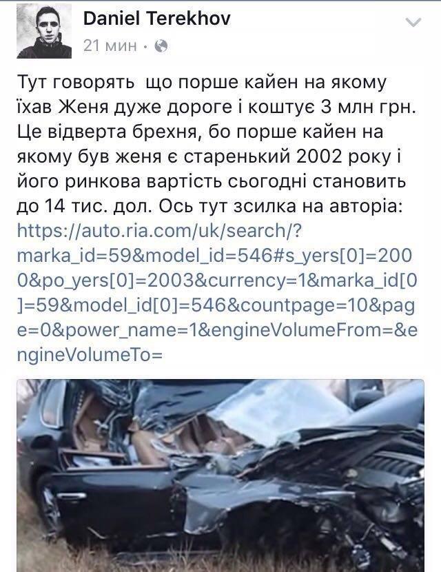 В автомобиле, на котором разбился кандидат в мэры Терехов, обнаружены пакеты с 9 миллионами грн (фото) - фото 1