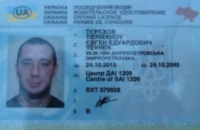 Устроивший аварию Терехов получил водительские права всего две недели назад. ФОТО (фото) - фото 1