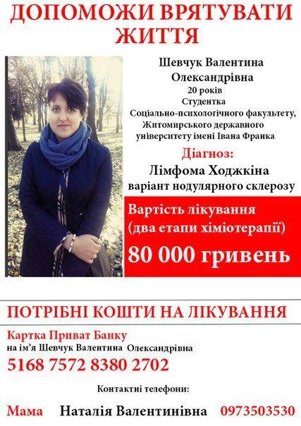 У Житомирі 20-річна Валентина Шевчук потребує термінової допомоги (фото) - фото 1