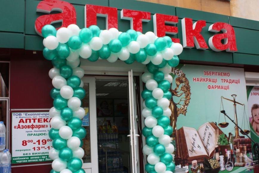 Приглашает аптека «Азовфарм» (переулок Нахимова, 5) (фото) - фото 1