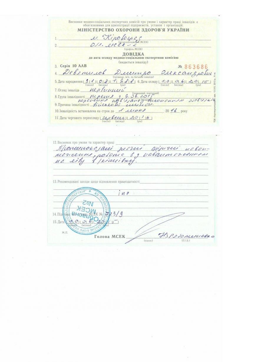 Як псевдоблагодійники намагалися видурити кошти на лікування бійця АТО у полтавської організації (фото) - фото 3