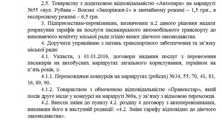 В Запорожье определили победителей конкурса на маршрутные перевозки и тарифы на проезд, - ДОКУМЕНТ (фото) - фото 5