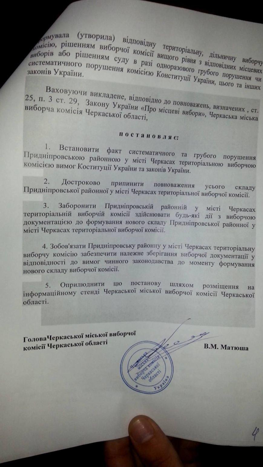 09. 11. Cherkasy_postanova