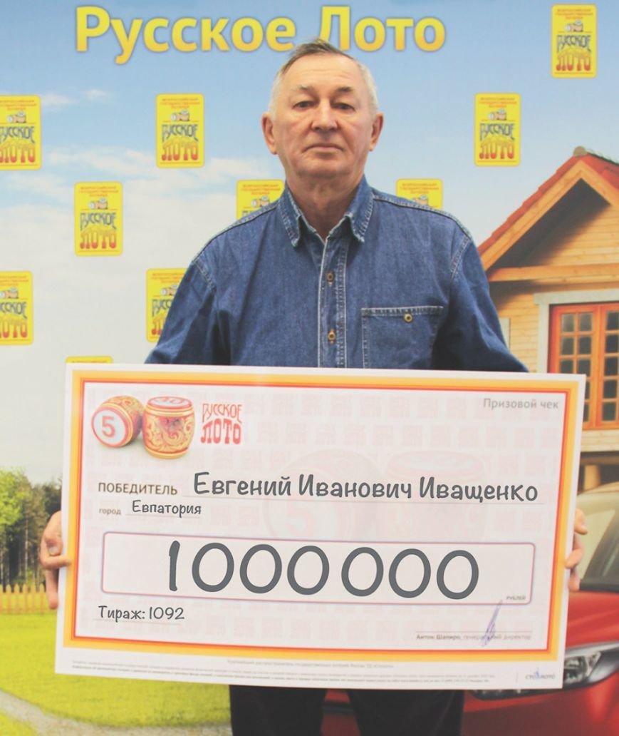Крымчанин выиграл 1 миллион рублей в лотерею (ФОТО) (фото) - фото 1