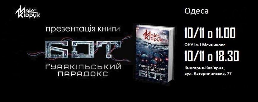 2d25dece76f188d1860911a15d31ca06 Посмеяться, напугаться и познать новое: 5 вариантов приятного вечера в Одессе сегодня
