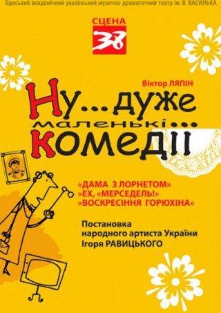 b419e4a84b573ab435097043b65010e2 Посмеяться, напугаться и познать новое: 5 вариантов приятного вечера в Одессе сегодня