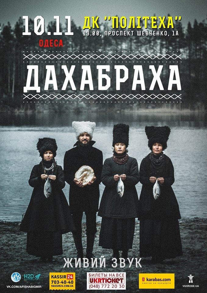 dea94be5b70ea8100eb2aed9d9f1a105 Посмеяться, напугаться и познать новое: 5 вариантов приятного вечера в Одессе сегодня