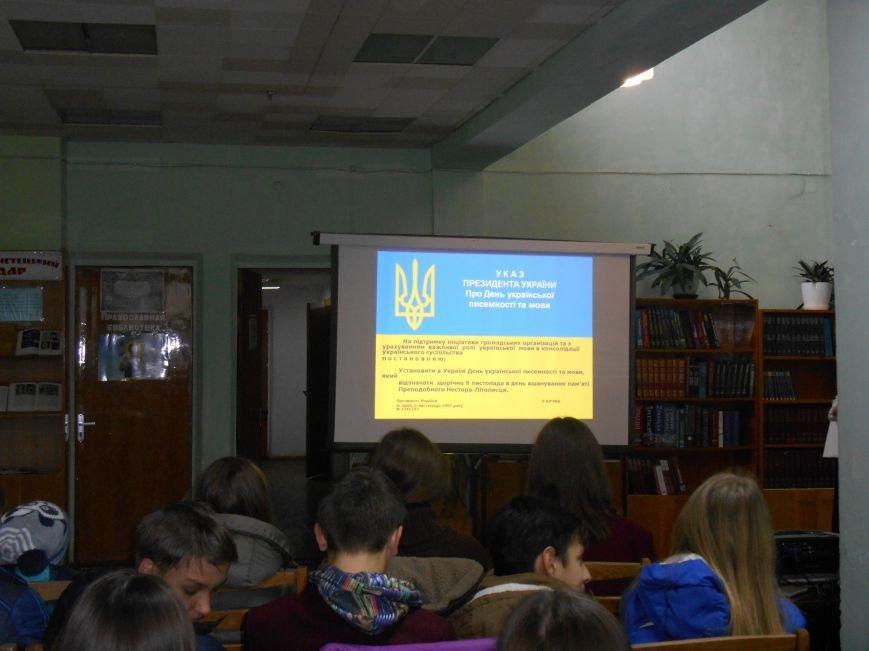 У Слов'янську відзначили День української писемності та мови (фото) - фото 3