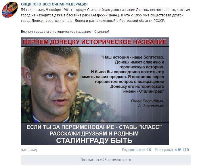 В Украине декоммунизация, а в «ДНР» ... «сталинизация»? (фото) - фото 1