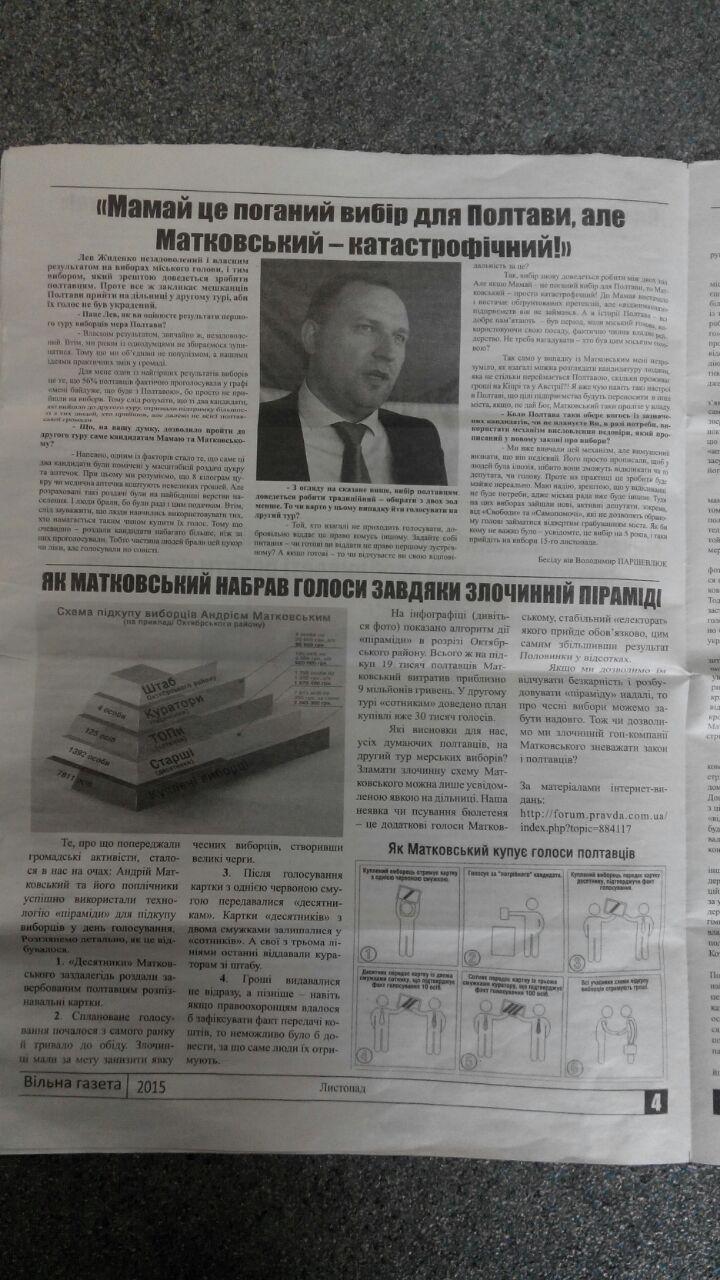 POltava_Vilna_Gazeta 4