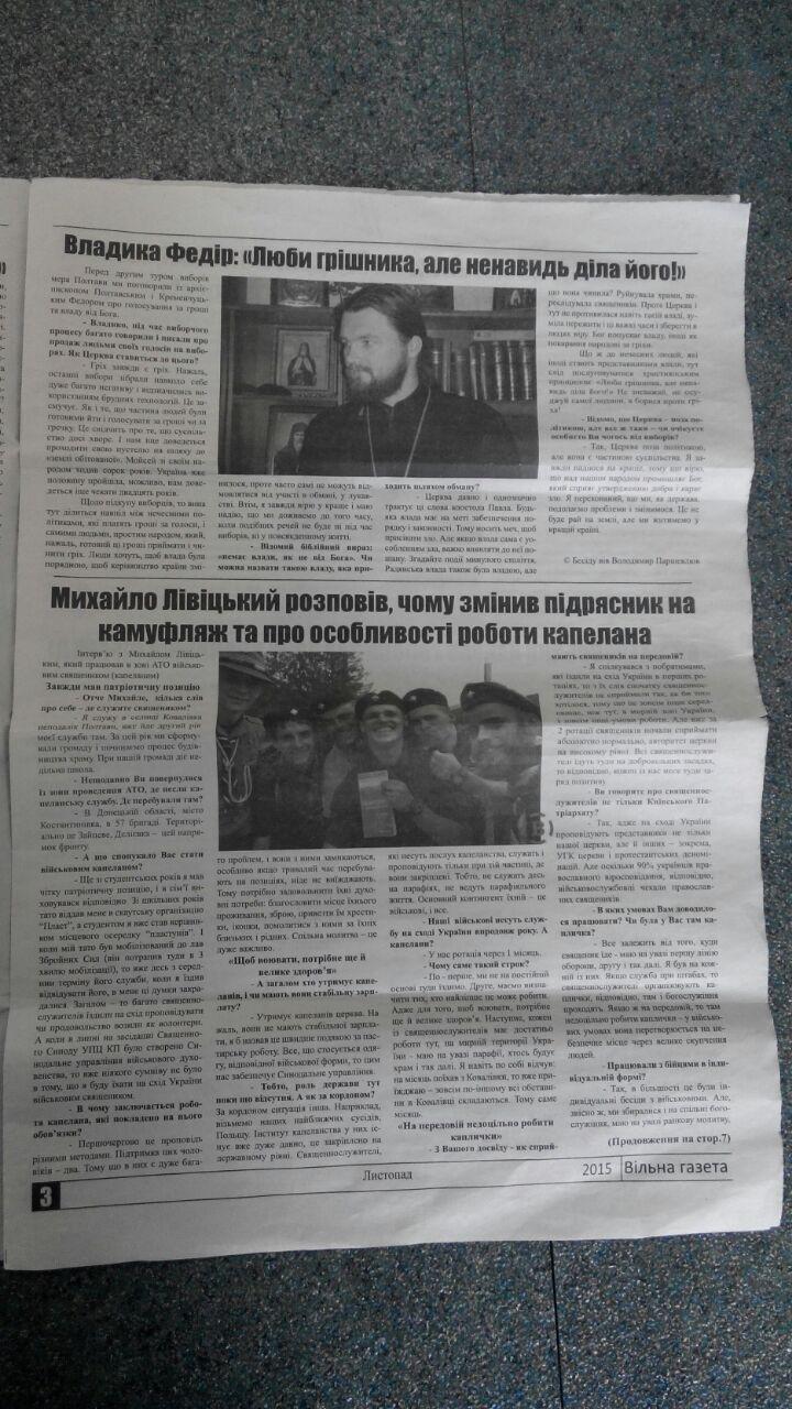POltava_Vilna_Gazeta 3