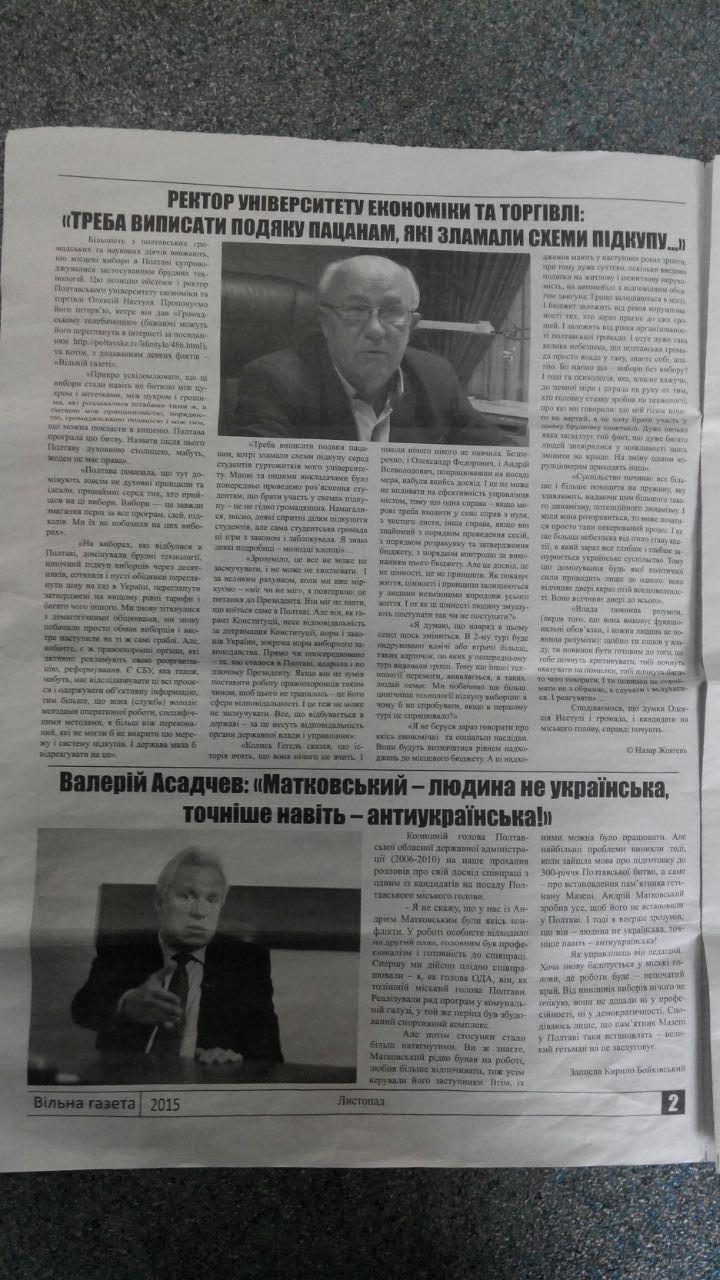 POltava_Vilna_Gazeta 2