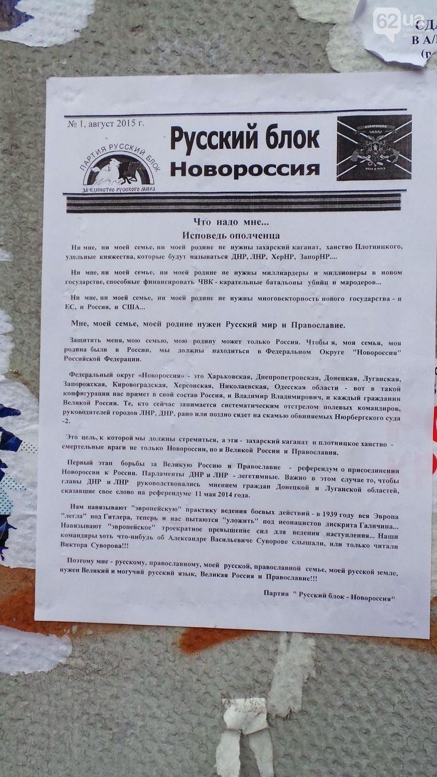 В псевдореспубликах хотят больше «русского мира», а не «плотницкого ханства» и «захарского каганата» (фото) - фото 1