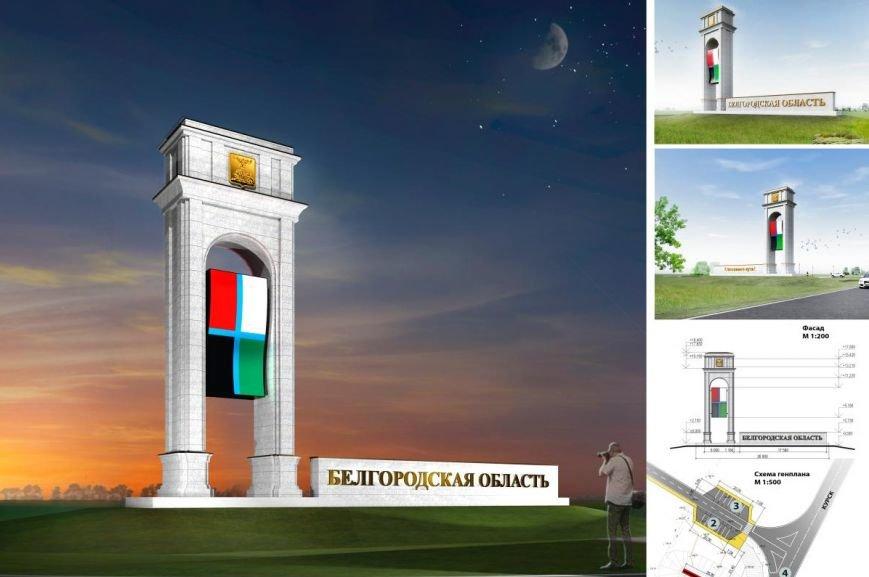 Архитекторы из Белгорода и студентки из Красноярка выиграли архитектурный конкурс на лучший въездной знак (фото) - фото 2
