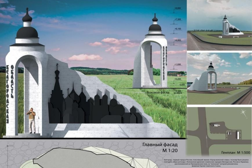 Архитекторы из Белгорода и студентки из Красноярка выиграли архитектурный конкурс на лучший въездной знак (фото) - фото 3