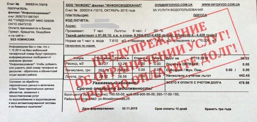 74039f138eb1a08bb7e5ef7c008e53ee Одесситы, задолжавшие Инфоксводоканалу, получили квитанции нового образца