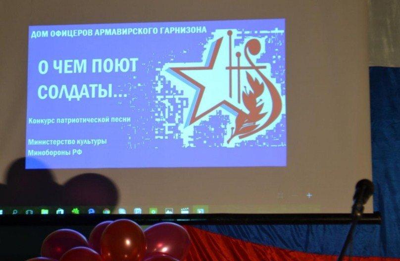 В Армавире прошёл конкурс патриотической песни (фото) - фото 1