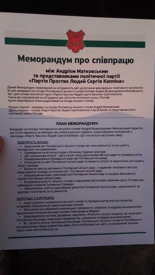 Від ненависті до підтримки: Шамота прокоментував, чому ППЛ підтримала Матковського, фото-2