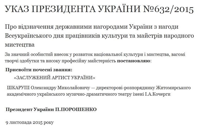 Житомирський актор Олександр Шкарупа став заслуженим артистом (фото) - фото 1