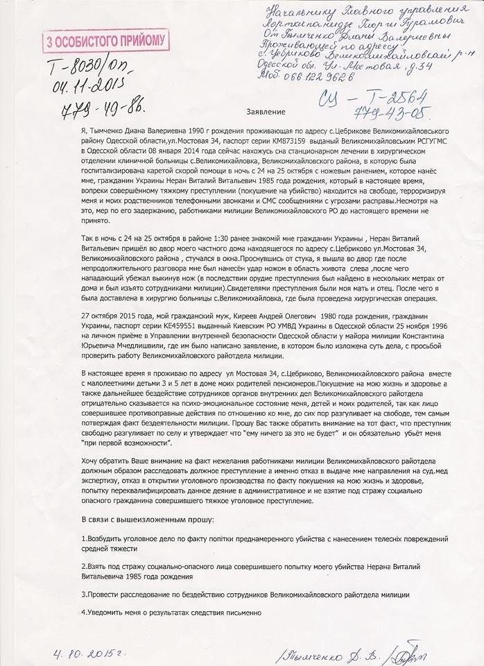В Одесской области напавший на женщину вышел на свободу и угрожает «порезать всю семью» (ФОТО) (фото) - фото 1