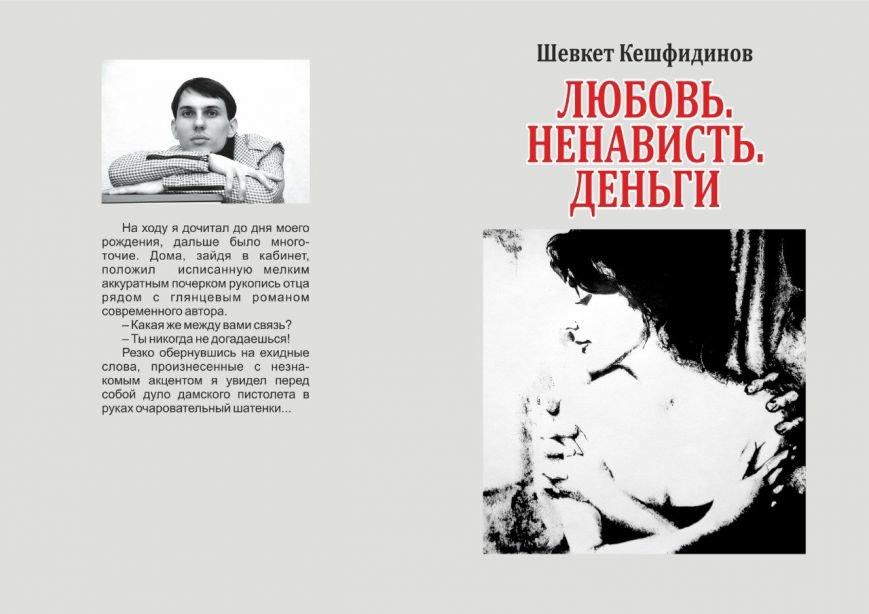 «Любовь. Ненависть. Деньги» в Симферополе: Молодой крымско-татарский писатель презентовал свой первый детектив (ФОТО) (фото) - фото 1