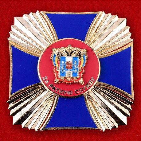 nagrudnyj-znak-donskogo-kazachego-vojska-za-ratnuyu-sluzhbu.655x459