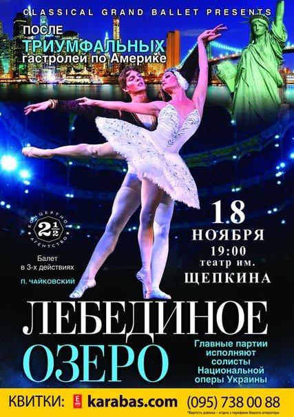 Сумские зрители раньше европейцев увидят выступление известного «Classical Grand Ballet» (фото) - фото 1