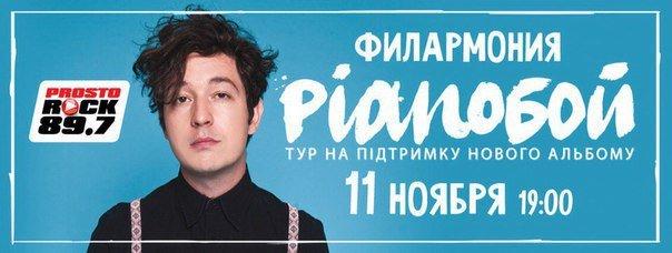 Pianoбой, балет, киновечеринка – куда пойти сегодня в Одессе? (фото) - фото 1