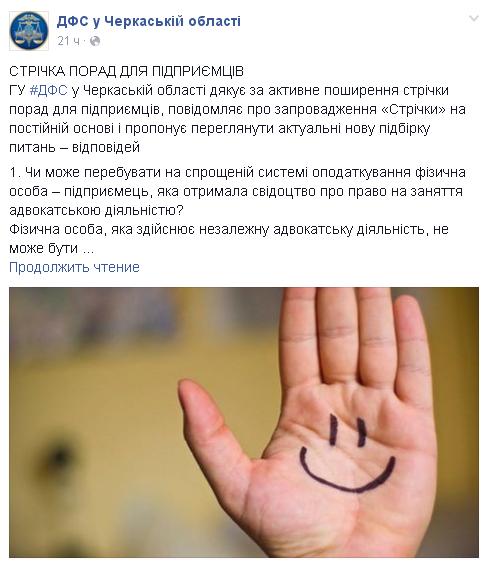 Налоговая Фейсбук 2