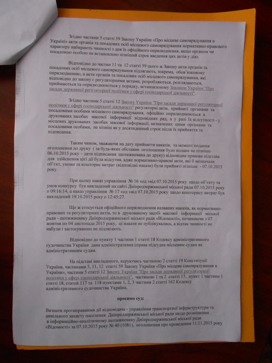 Как в Днепродзержинске прошел конкурс перевозчиков на маршруте№18 (фото) - фото 2