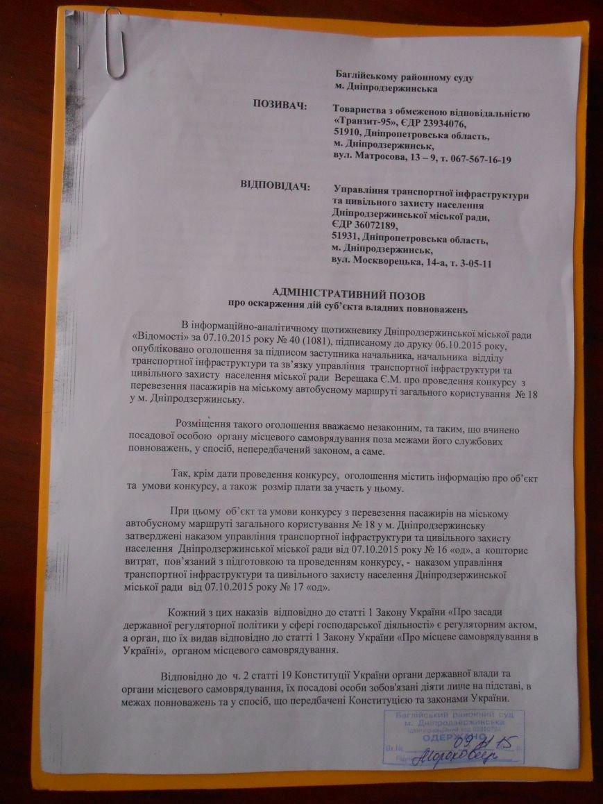 Как в Днепродзержинске прошел конкурс перевозчиков на маршруте№18 (фото) - фото 1