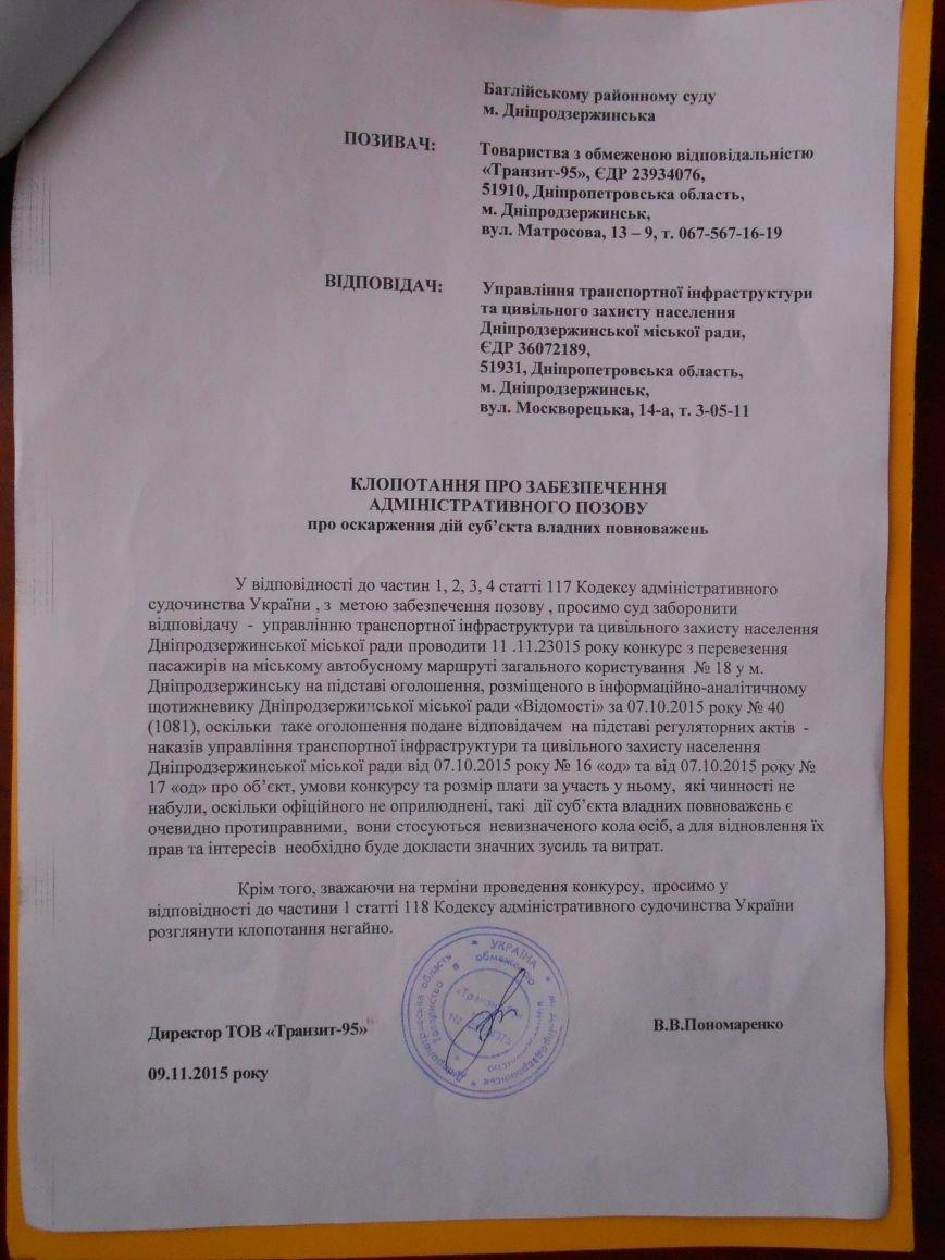 Как в Днепродзержинске прошел конкурс перевозчиков на маршруте№18 (фото) - фото 4