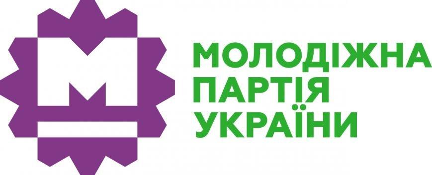 Молодежная партия_лого