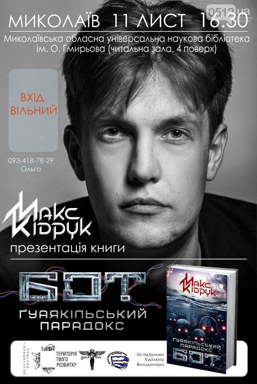 Сегодня Макс Кидрук презентует в Николаеве новый роман (фото) - фото 1
