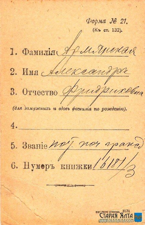 Читатели Ялтинской Публичной библиотеки, фото-2